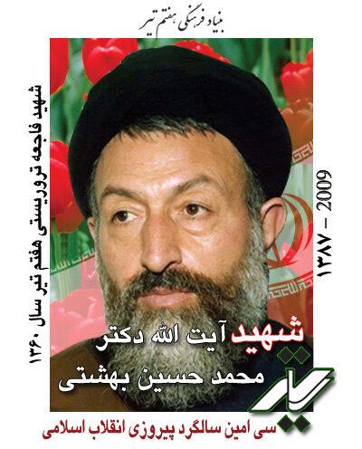 beheshti-mohammad