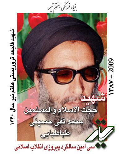hoseinitabatabaei-mohammadtaghi