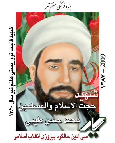 tayebi-mohammadhasan